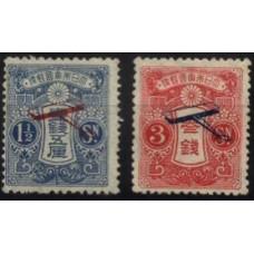 JAPÃO, 1919, SELOS SOBRECARREGADOS, YV#A.1/2